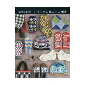 新品本/しずく堂の編みもの時間 気分は北欧 しず...の商品画像