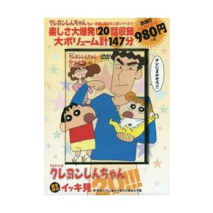 新品本/DVD クレヨンしんちゃん 男・野原ひろの関連商品5