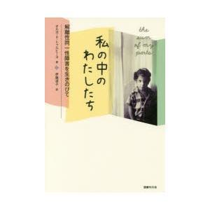 新品本/私の中のわたしたち 解離性同一性障害を生きのびて オルガ・R・トゥルヒーヨ/著 伊藤淑子/訳