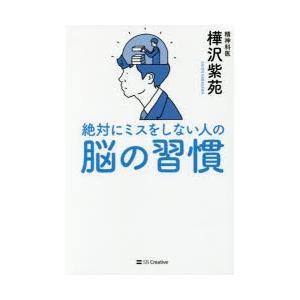新品本/絶対にミスをしない人の脳の習慣 樺沢紫苑/著の関連商品3