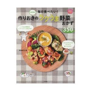 新品本/毎日食べたい!作りおきのラクうま野菜...の関連商品10