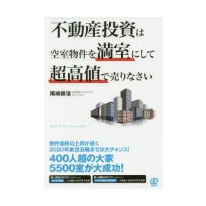 新品本/不動産投資は空室物件を満室にして超高値で売りなさい 尾嶋健信/著