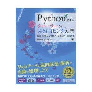 新品本/Pythonによるクローラー&スクレイピング入門 設計・開発から収集データの解析・運用まで ...