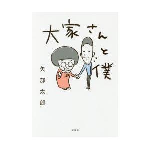 新品本/大家さんと僕 矢部太郎/著 dorama
