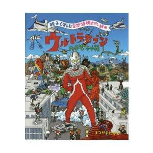 新品本/ウルトラセブンのおもちゃ箱 親子で楽しむ...の商品画像