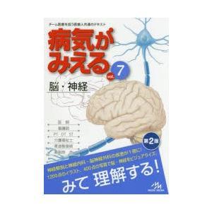 新品本/病気がみえる vol.7 脳・神経 医療情報科学研究所/編集|dorama