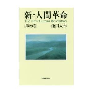 新品本/新・人間革命 第29巻 池田大作/著の関連商品1
