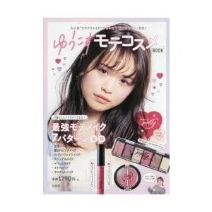 新品本/ゆうこすモテコスメBOOK 菅本裕子/著