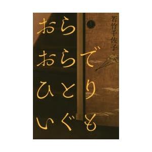 新品本/おらおらでひとりいぐも 若竹千佐子/著 dorama