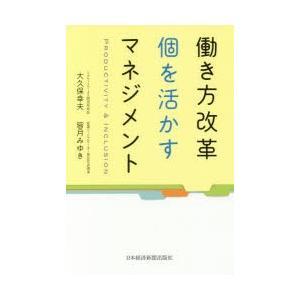 新品本/働き方改革個を活かすマネジメント PR...の関連商品2