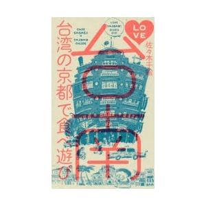 新品本/LOVE台南 台湾の京都で食べ遊び 佐々木千絵/著