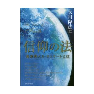 新品本/信仰の法 地球神エル・カンターレとは 大川隆法/著|dorama