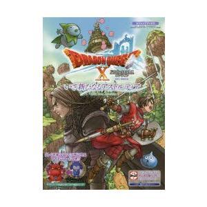 新品本/ドラゴンクエスト10オンラインいざ新た...の関連商品8