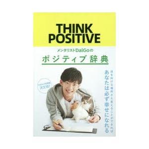 新品本/メンタリストDaiGoのポジティブ辞典 THINK POSITIVE DaiGo/著