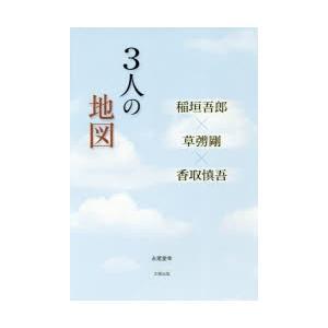 新品本/3人の地図 稲垣吾郎×草 剛×香取慎吾 永尾愛幸/著...