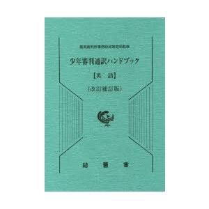 少年審判通訳ハンドブック 英語 最高裁判所事務総局家庭局/監修