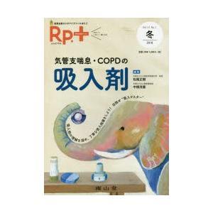 Rp.(レシピ)+ やさしく・くわしく・強くなる Vol.17No.1(2018冬) 気管支喘息・COPDの吸入剤|dorama