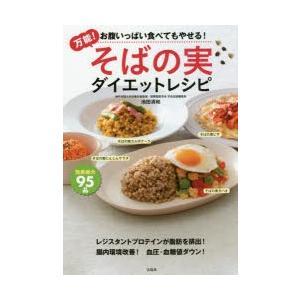 新品本/万能!そばの実ダイエットレシピ お腹いっぱい食べてもやせる! 池田清和/著...