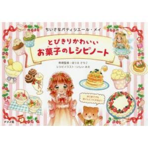 お菓子イラスト子ども向けの本の商品一覧本雑誌コミック 通販