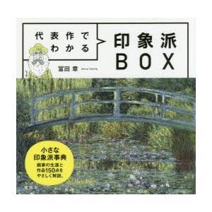 新品本/代表作でわかる印象派BOX 冨田章/著