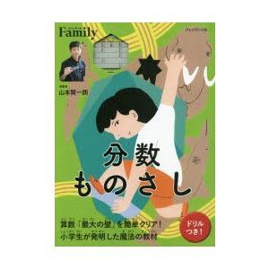 新品本/分数ものさし 山本 賢一朗 考案の商品画像