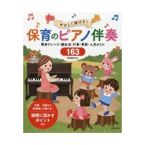 新品本/やさしく弾ける!保育のピアノ伴奏 簡単アレンジ・園生活・行事・季節・人気のうた163 阿部直...