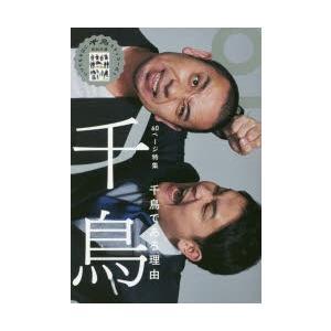新品本/クイック・ジャパン vol.136 特集千鳥の関連商品5