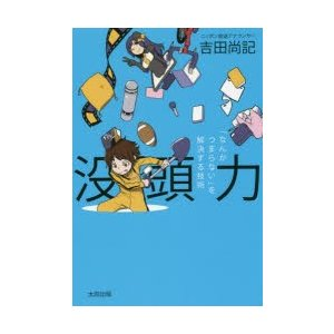 単行本 没頭力 吉田 尚記 管理:820963 の商品画像|ナビ
