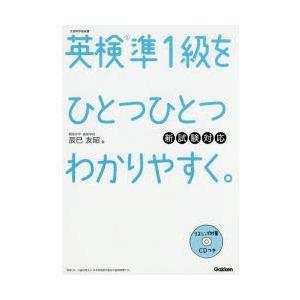 新品本 英検準1級をひとつひとつわかりやすく。 文部科学省後援 辰巳友昭 著の商品画像|ナビ