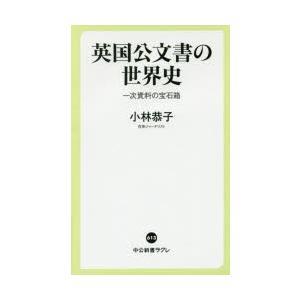 英国公文書の世界史 一次資料の宝石箱 中公新書ラクレ613 小林恭子 著者 の商品画像|ナビ