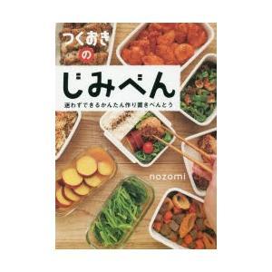 新品本/つくおきのじみべん 迷わずできるかんたん作り置きべんとう nozomi/著