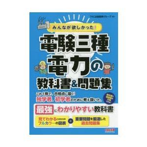 新品本/みんなが欲しかった!電験三種電力の教科書&問題集 TAC出版開発グループ/編著|dorama