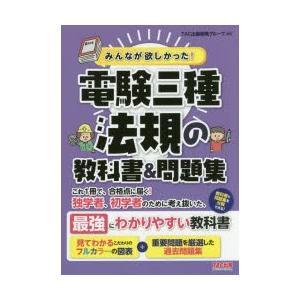 新品本/みんなが欲しかった!電験三種法規の教科書&問題集 TAC出版開発グループ/編著|dorama