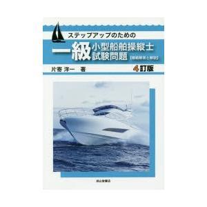 新品本/ステップアップのための一級小型船舶操縦士試験問題〈模範解答と解説〉 片寄洋一/著