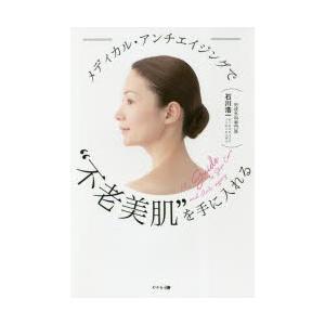 """新品本/メディカル・アンチエイジングで""""不老美肌""""を手に入れる 石川浩一/著"""