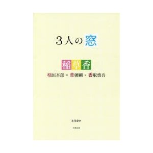新品本/3人の窓 稲垣吾郎×草 剛×香取慎吾 永尾愛幸/著...