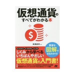 仮想通貨のすべてがわかる本 豊富な図解でまるわかり! 高橋諒哲/著