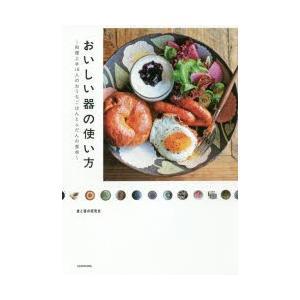 おいしい器の使い方 料理上手16人のおうちごはんとふだんの食卓 食と器の研究会/著