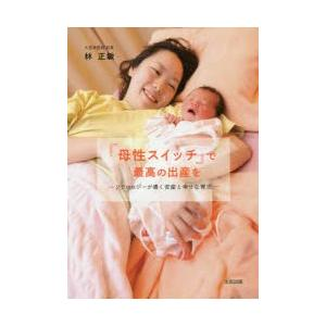 新品本/「母性スイッチ」で最高の出産を ソフロロジーが導く安産と幸せな育児 林正敏/著