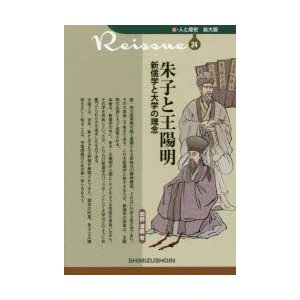 新品本/朱子と王陽明 新儒学と大学の理念 間野潜龍/著