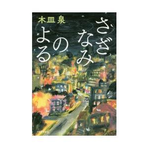さざなみのよる 木皿泉/著