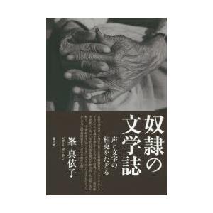 新品本/奴隷の文学誌 声と文字の相克をたどる 峯真依子/著