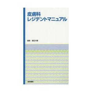 新品本/皮膚科レジデントマニュアル 鶴田大輔/編集