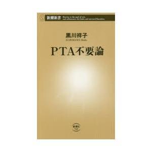 新品本/PTA不要論 黒川祥子/著