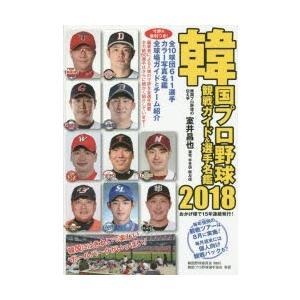 韓国プロ野球観戦ガイド&選手名鑑 2018 室井昌也 著者 の商品画像|ナビ