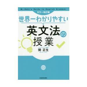 世界一わかりやすい英文法の授業 関正生/著