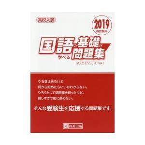新品本/高校入試国語の基礎が学べる問題集 2019春受験用