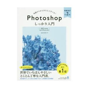 Photoshopしっかり入門 知識ゼロからきちんと学べる! まきのゆみ/著