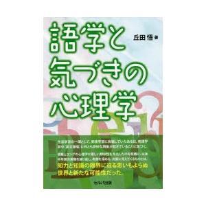 新品本/語学と気づきの心理学 丘田悟/著
