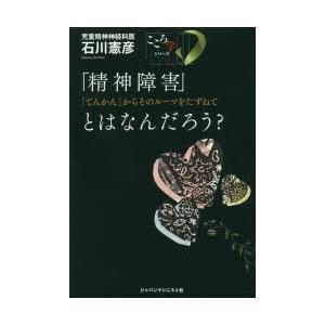 新品本/「精神障害」とはなんだろう? 「てんかん」からそのルーツをたずねて 石川憲彦/著